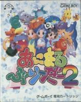 Animal Breeder 2 para Game Boy