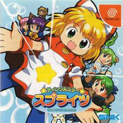 Twinkle Star Sprites para Dreamcast