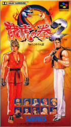 Art of Fighting 2 para Super Nintendo